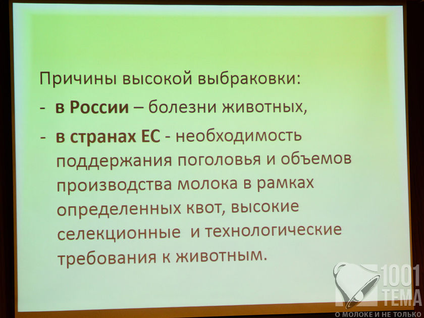 Delaval_27-30.5.14_SPB_1001tema.ru_Filberd_DOK_3395