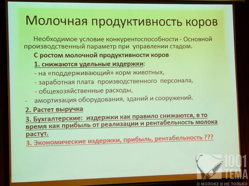 Delaval_27-30.5.14_SPB_1001tema.ru_Filberd_DOK_3400