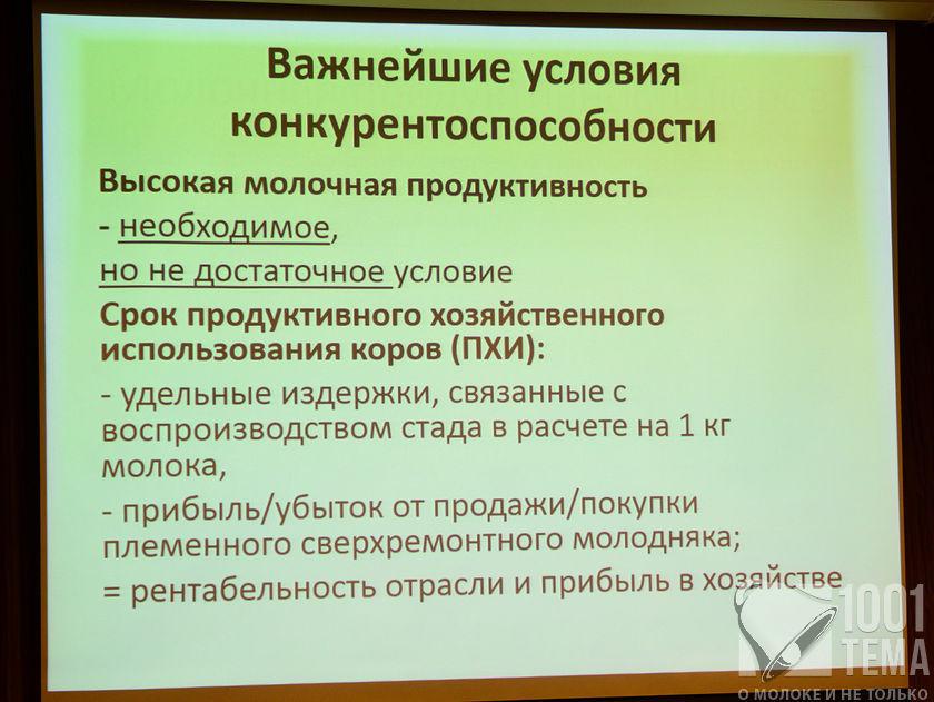Delaval_27-30.5.14_SPB_1001tema.ru_Filberd_DOK_3404