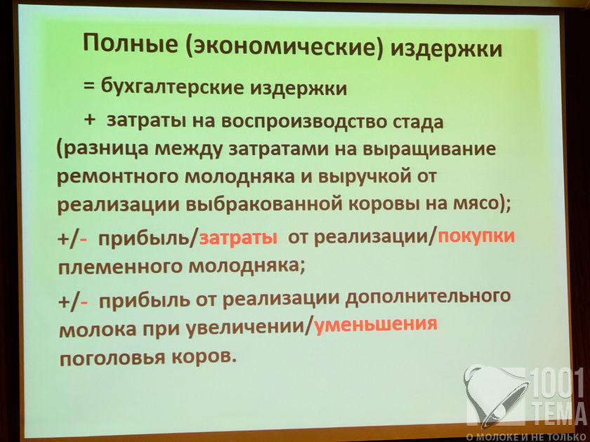 Delaval_27-30.5.14_SPB_1001tema.ru_Filberd_DOK_3410