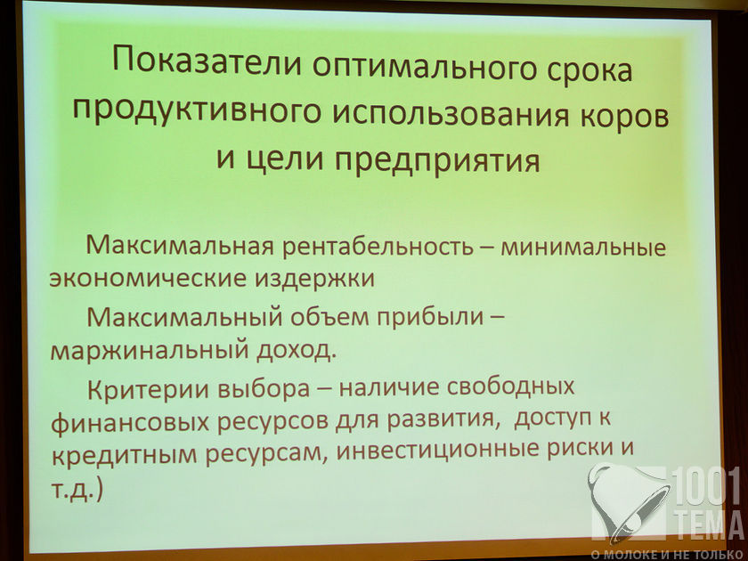 Delaval_27-30.5.14_SPB_1001tema.ru_Filberd_DOK_3411