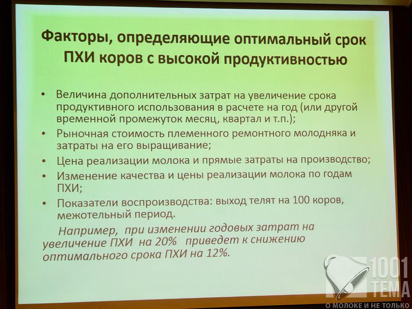 Delaval_27-30.5.14_SPB_1001tema.ru_Filberd_DOK_3413