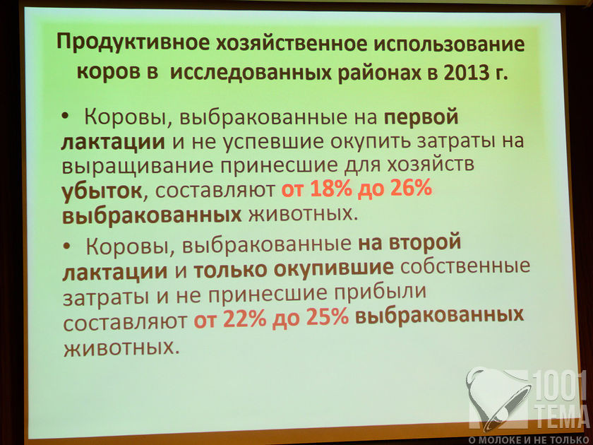 Delaval_27-30.5.14_SPB_1001tema.ru_Filberd_DOK_3417