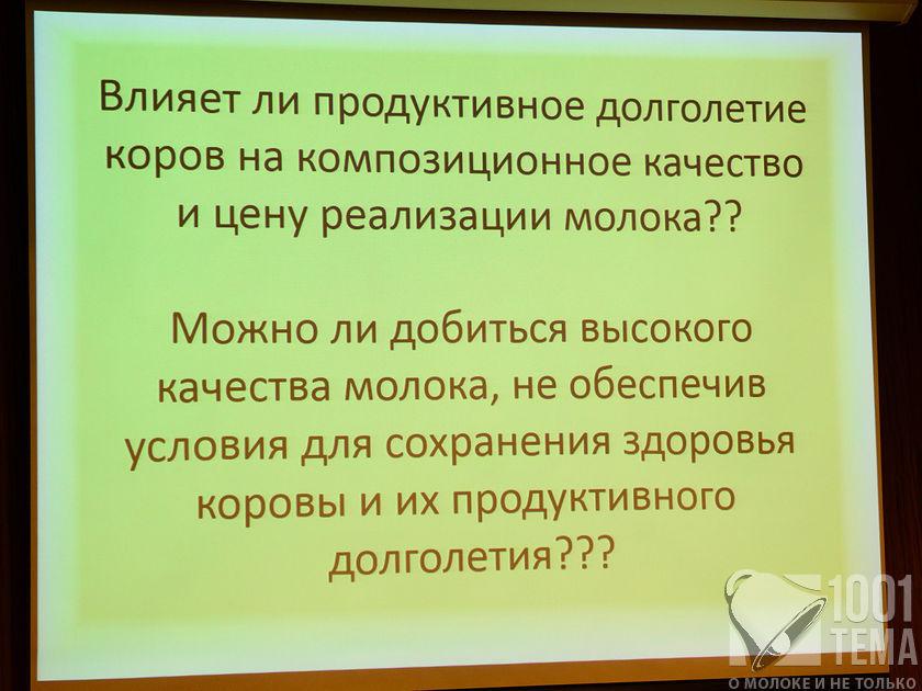 Delaval_27-30.5.14_SPB_1001tema.ru_Filberd_DOK_3418