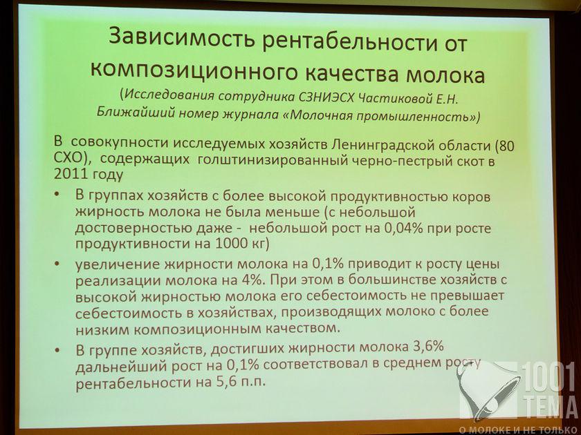 Delaval_27-30.5.14_SPB_1001tema.ru_Filberd_DOK_3425