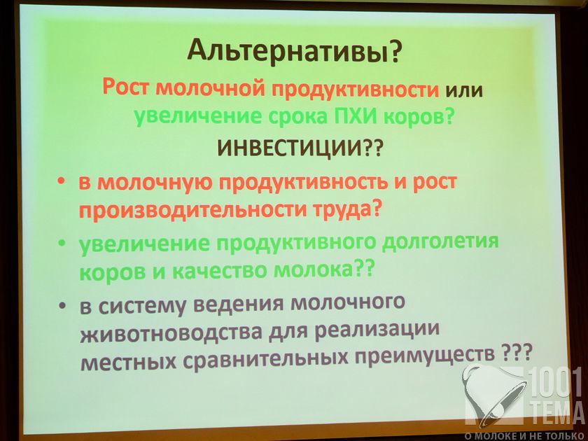 Delaval_27-30.5.14_SPB_1001tema.ru_Filberd_DOK_3426