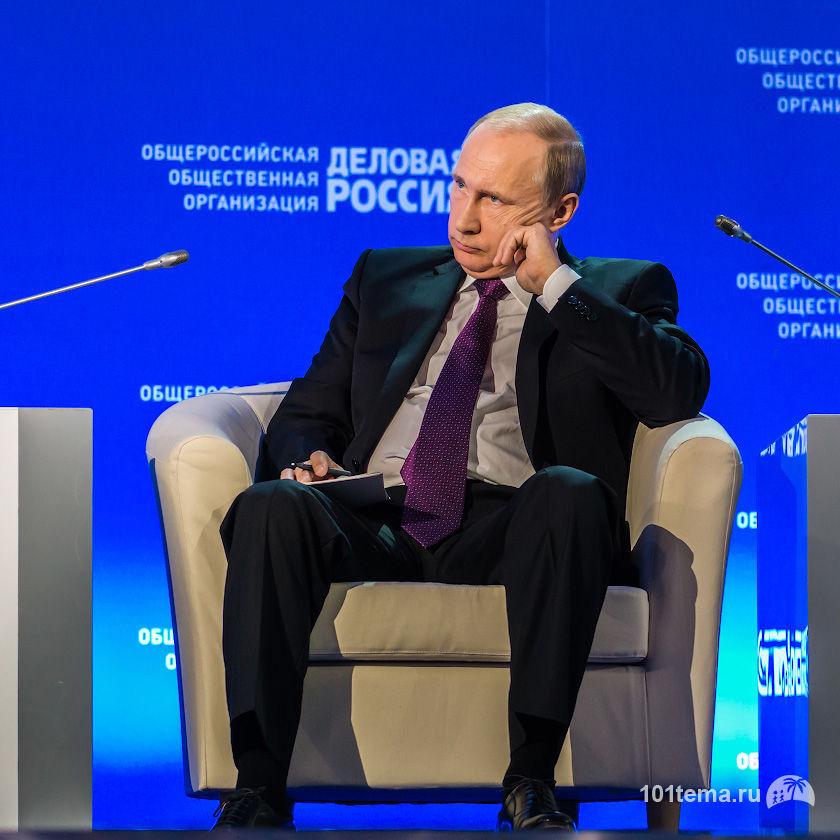 В.В. Путин на бизнес-форуме Delovaya-Rossiya_26.05.15_101tema.ru_Nikolai-Dokuchev-aka-Filberd_DOK_5287