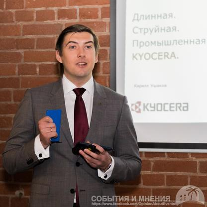 Kyocera-07.11.19, Nikon D850, 101tema.ru, СобытияИМнения, OpinionAboutEvents, Николай Докучаев aka Filberd
